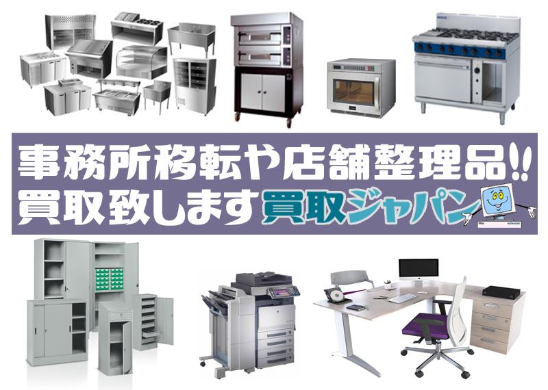 事務所移転などでご不要になった事務デスク・事務チェアー・事務ロッカーなどは買取ジャパンへ
