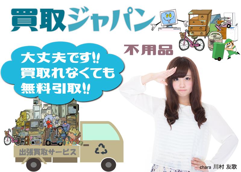 ご不要になった自転車・バイク・車・重機・農機具などは買取ジャパンへ