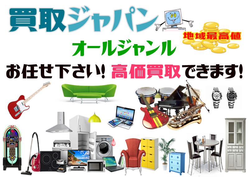 引越しでご不要になった冷蔵庫・洗濯機・液晶テレビ・エアコン・電子レンジ・掃除機は買取ジャパンへ