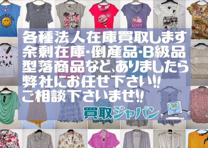 法人在庫・余剰在庫・倒産品・ B級品・型落商品は買取ジャパンまでご相談下さいませ